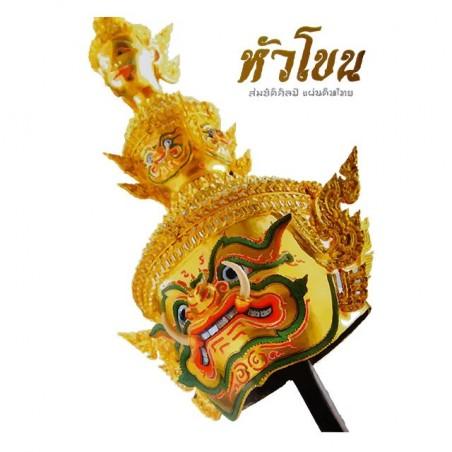 Hua Khon thai mask t-shirt white sublimation