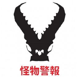 T-shirt Kaiju pacific rim white sublimation